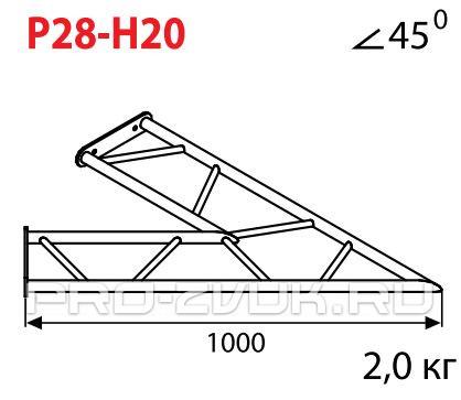 IMLIGHT P28-H20