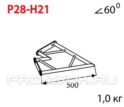 IMLIGHT P28-H21