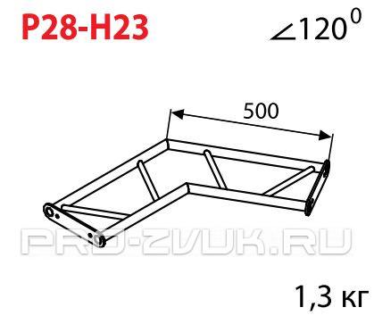 IMLIGHT P28-H23