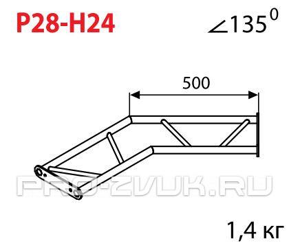 IMLIGHT P28-H24