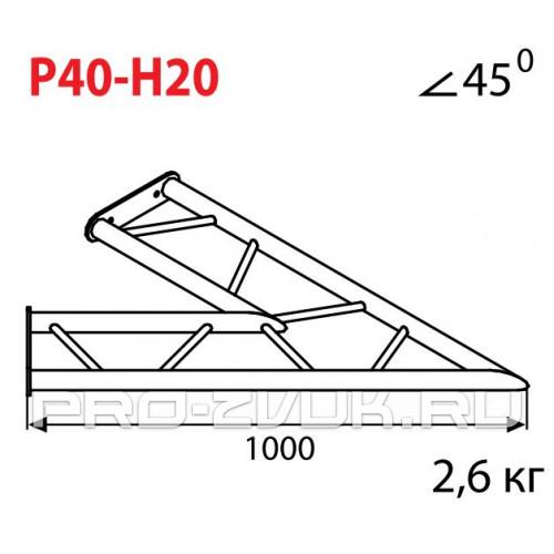 IMLIGHT P40-H20